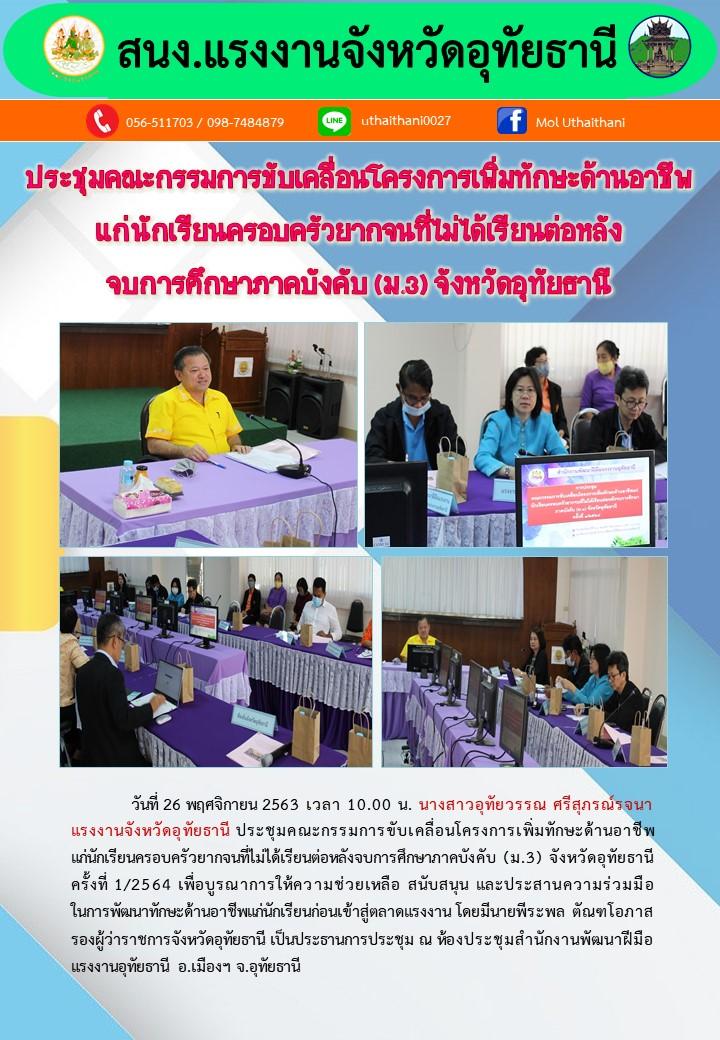 ประชุมคณะกรรมการขับเคลื่อนโครงการเพิ่มทักษะด้านอาชีพฯ